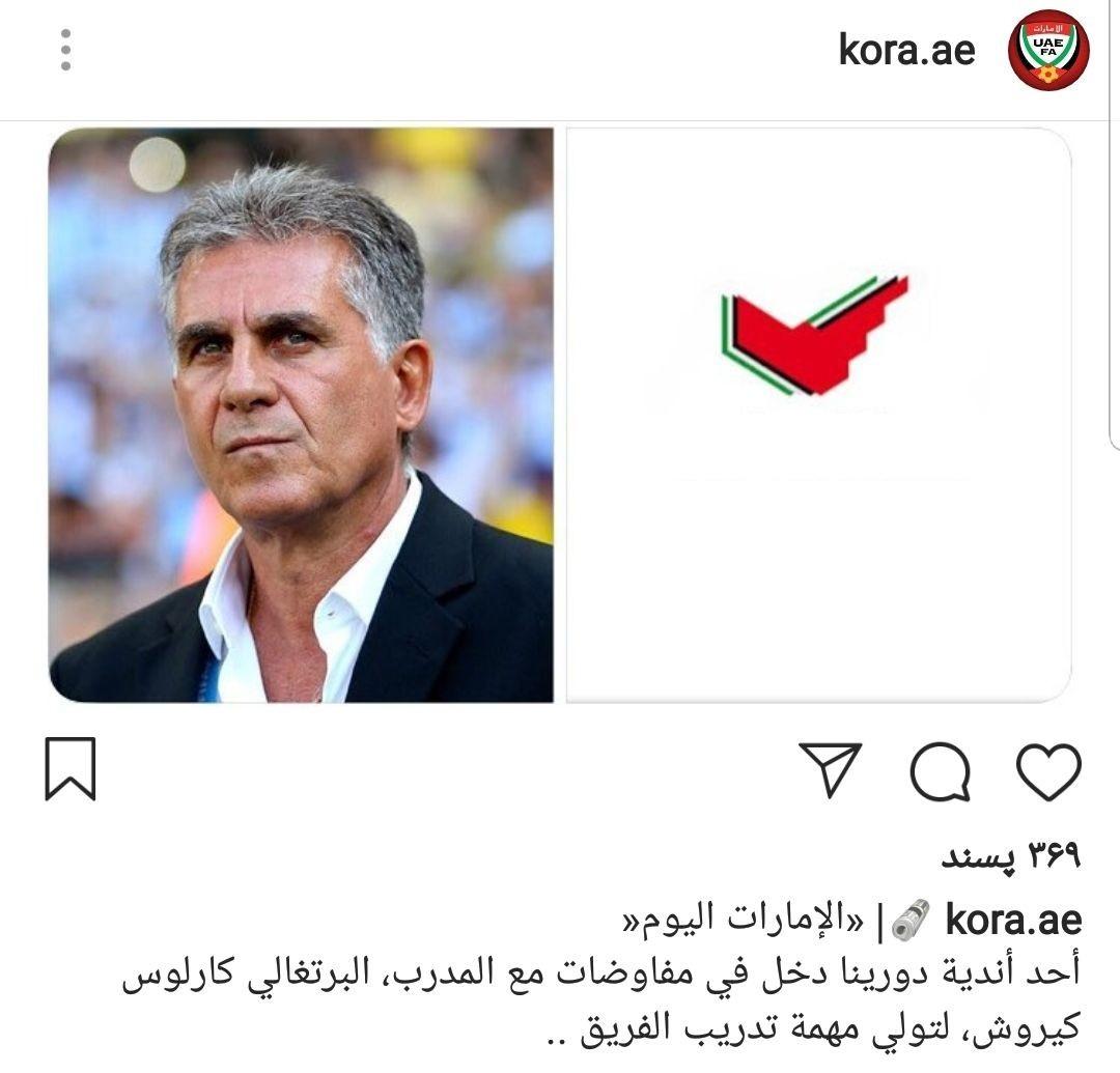 ادعای رسانه اماراتی: کی روش با یک باشگاه ما مذاکره کرده است