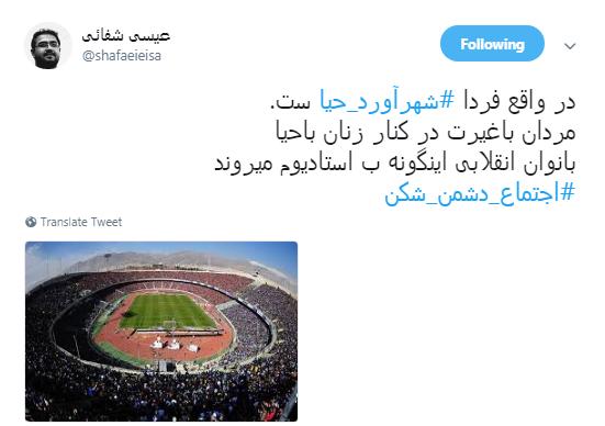 حضور بانوان در ورزشگاه آزادی +تصاویر