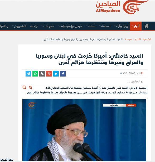 بازتاب بیانات رهبر معظم انقلاب در رسانههای خارجی