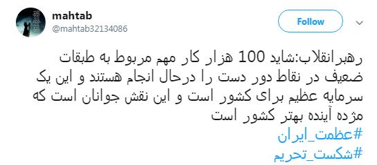 عظمت ایران #شکست_تحریم ها را رقم میزند +تصاویر