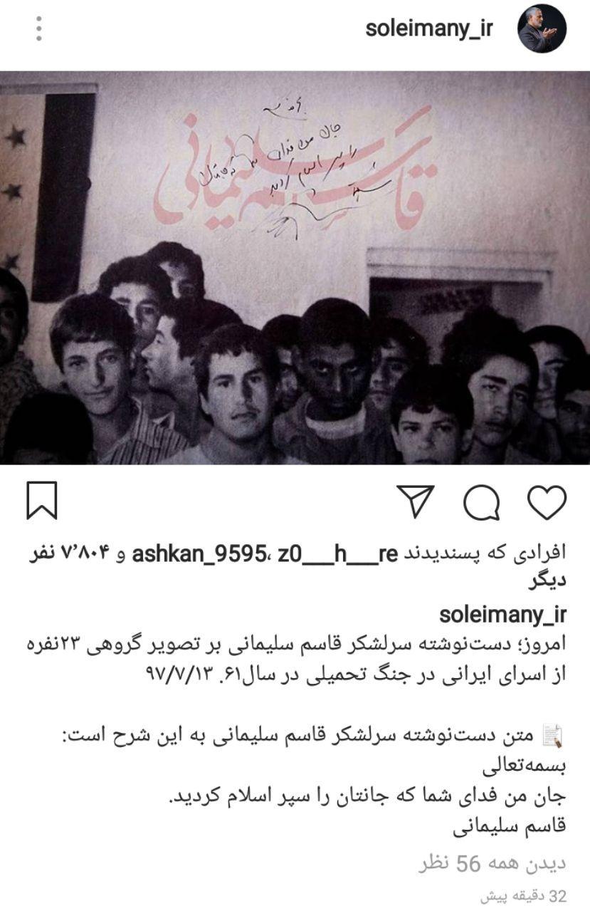 دستنوشته سرلشکر حاج قاسم سلیمانی بر تصویر ۲۳ نفر از اسرای ایرانی+ عکس