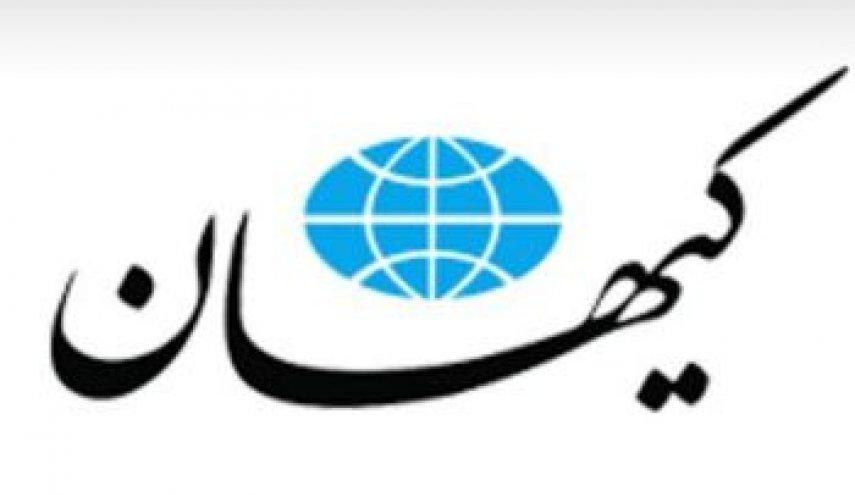 توقبف رونامه کیهان تکذیب شد