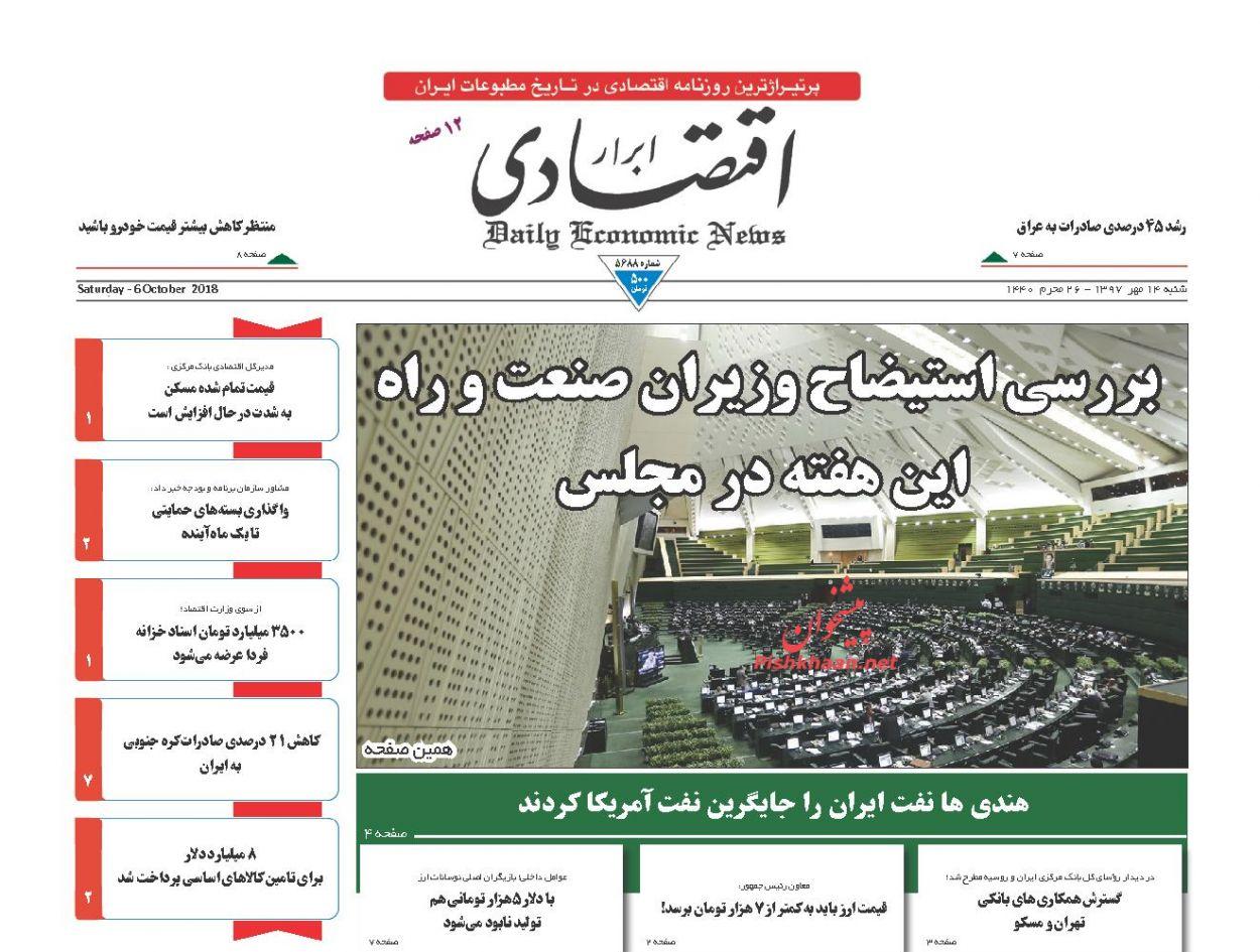 صفحه نخست روزنامه های اقتصادی 14 مهرماه