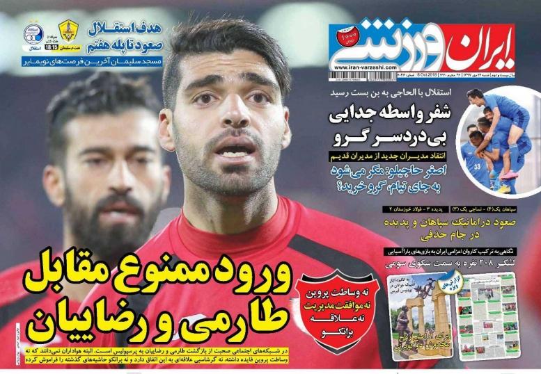 روزنامه ایران ورزشی - ۱۴ مهر