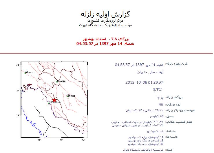 زلزله۳.۸ ریشتری در برازجان