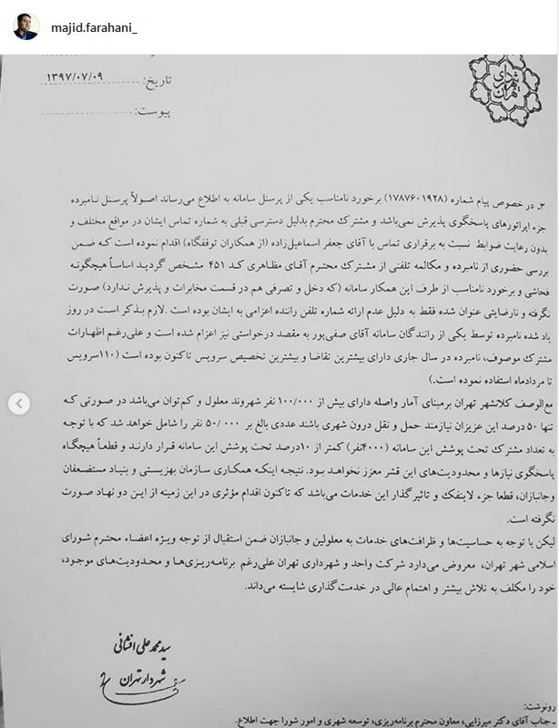 بیش از 100 هزار معلول در تهران/ عدم همخوانی انتظارات معلولین با امکانات شهرداری