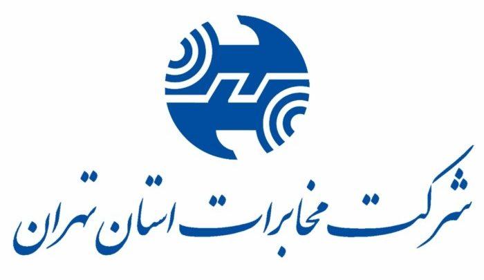اختلال مخابراتی 3 روزه در چند نقطه تهران