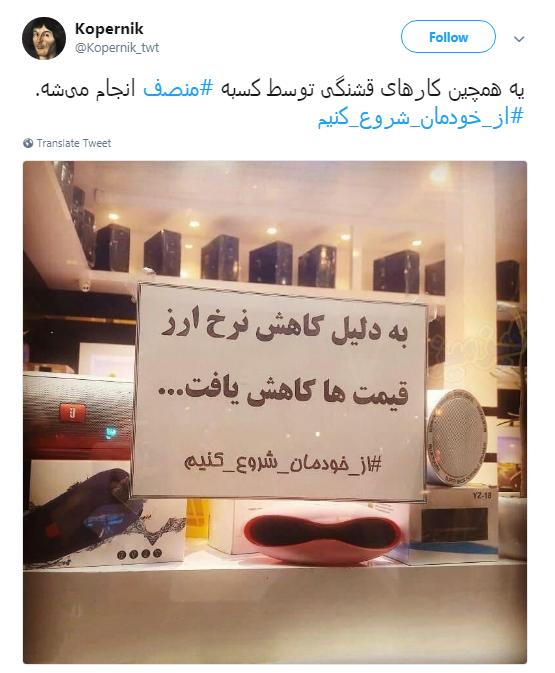 به دلیل کاهش نرخ ارز قیمتها کاهش یافت #از_خودمان_شروع_کنیم +تصاویر