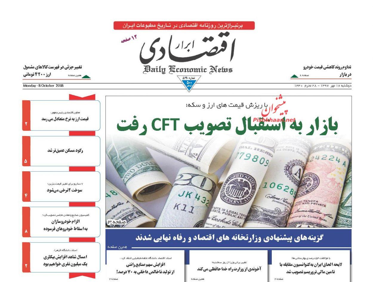 صفحه نخست روزنامه های اقتصادی 16 مهرماه