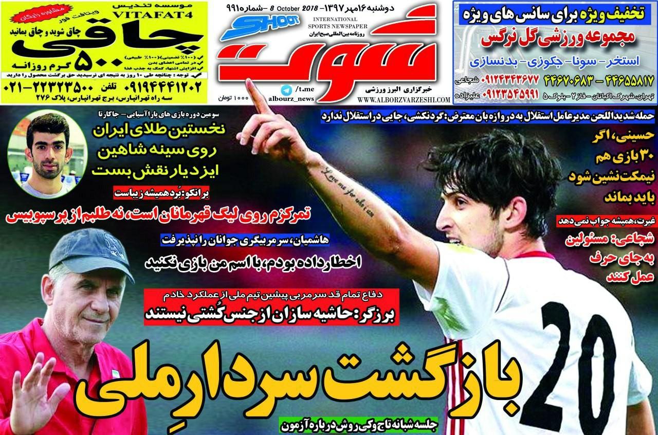 روزنامههای ورزشی شانزدهم مهرماه