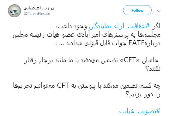 نمایندگان محترم شما که به FATF رای دادید چرا به شفافیت آرا رای ندادید؟+تصاویر
