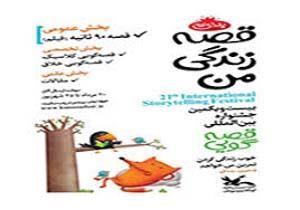 ارسال ۱۷۰ قصه به جشنواره قصه گویی خراسان شمالی