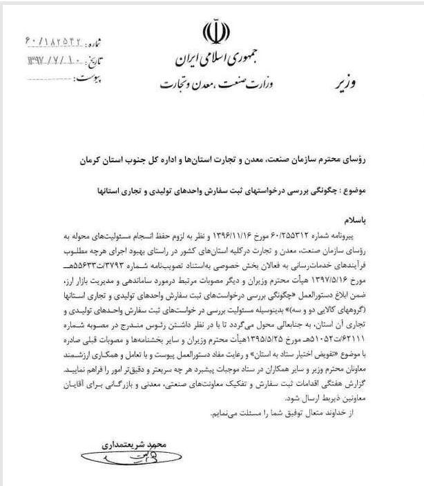 بررسی درخواست ثبت سفارش در استانها به روسای سازمان صنعت واگذار شد + سند