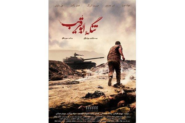 اکران «تنگه ابوقریب» ادامه دارد/ رونمایی از جدیدترین پوستر
