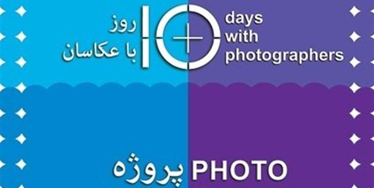 انتخاب دبیر هفتمین دوره همایش «۱۰ روز با عکاسان»