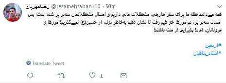 بهخاطر پول از امام حسین(ع) نمیگذریم/ساعت 12 شب منتر شود