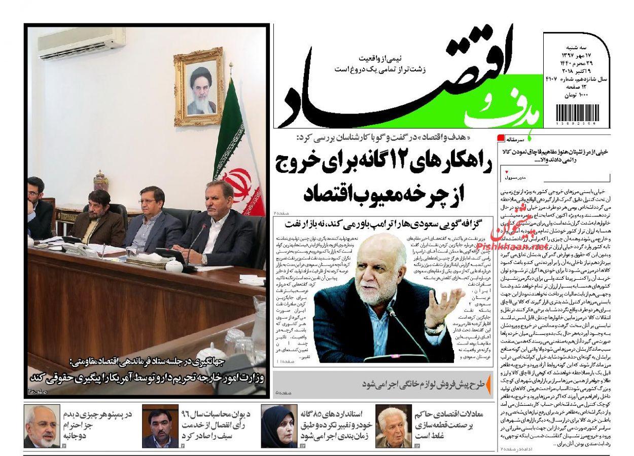 صفحه نخست روزنامه های اقتصادی 17 مهرماه