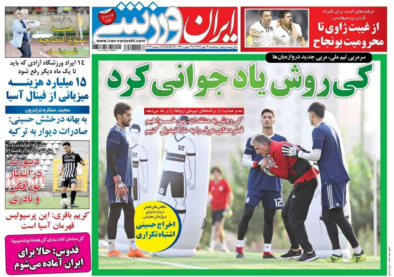 روزنامههای ورزشی هفدهم مهرماه