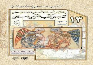 کتاب «خوشنویسی اسلامی» نقد و بررسی میشود