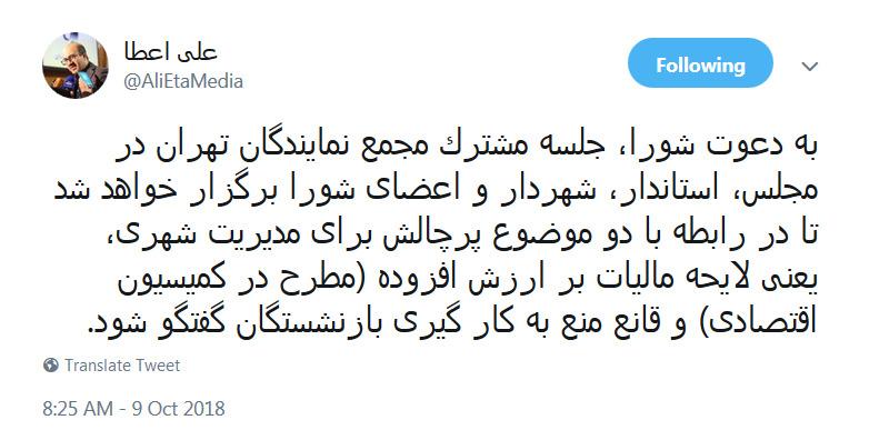 جلسه مشترک مجلس و شورای اسلامی برای حل مشکل بازنشستگی افشانی