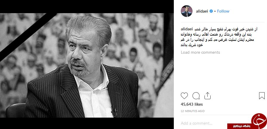Image result for درگذشت بهرام شفیع