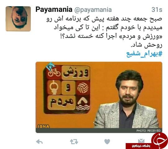 واکنش کاربران به خبر درگذشت بهرام شفیع +تصاویر