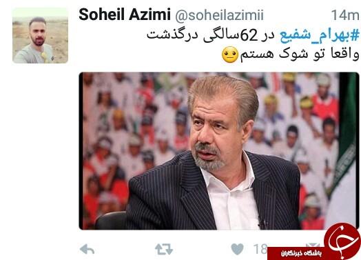 واکنش کاربران در فضای مجازی به فوت ناگهانی بهرام شفیع