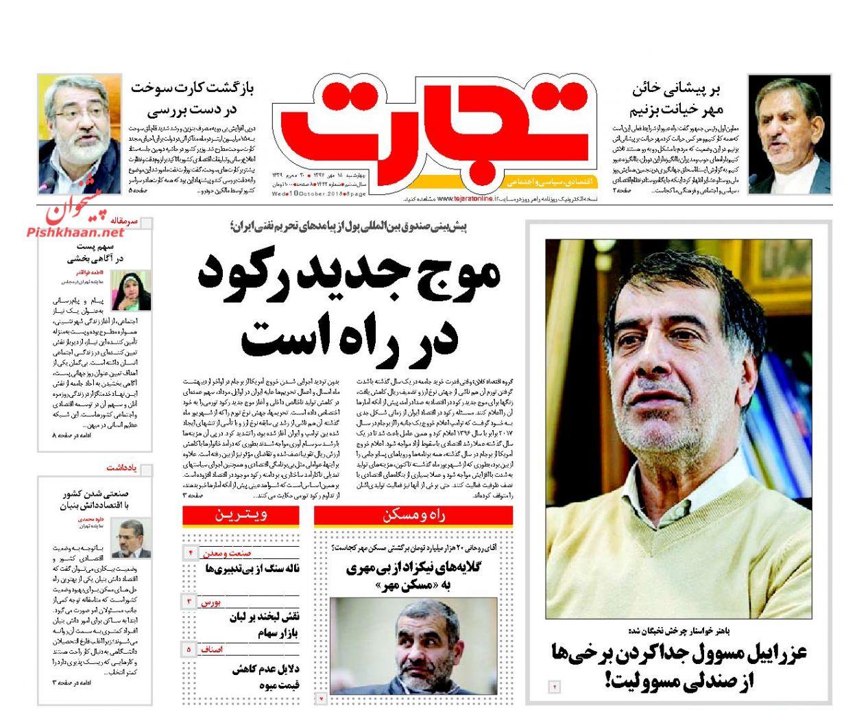صفحه نخست روزنامه های اقتصادی 18 مهرماه