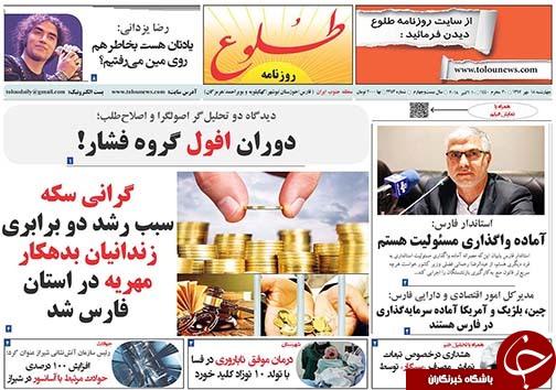 از ایران در رده پنجم بازیهای پاراآسیایی ۲۰۱۸ تا آفتاب جنگ شیراز و جذب سرمایه گذاران به فارس