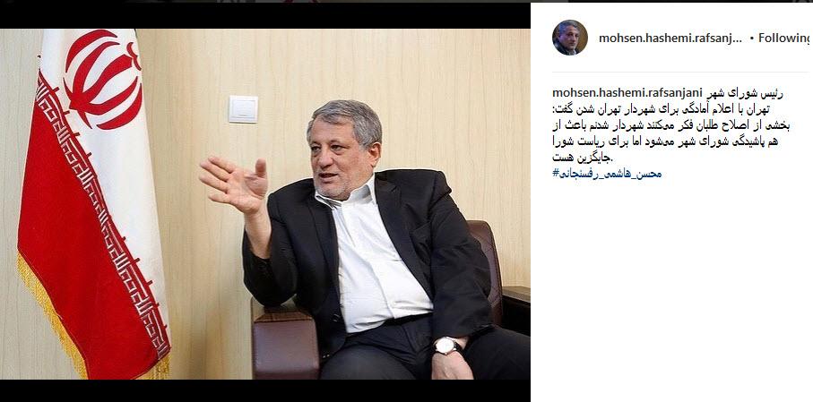 اعلام نظر محسن هاشمی درباره شهردار شدن در تهران +تصویر