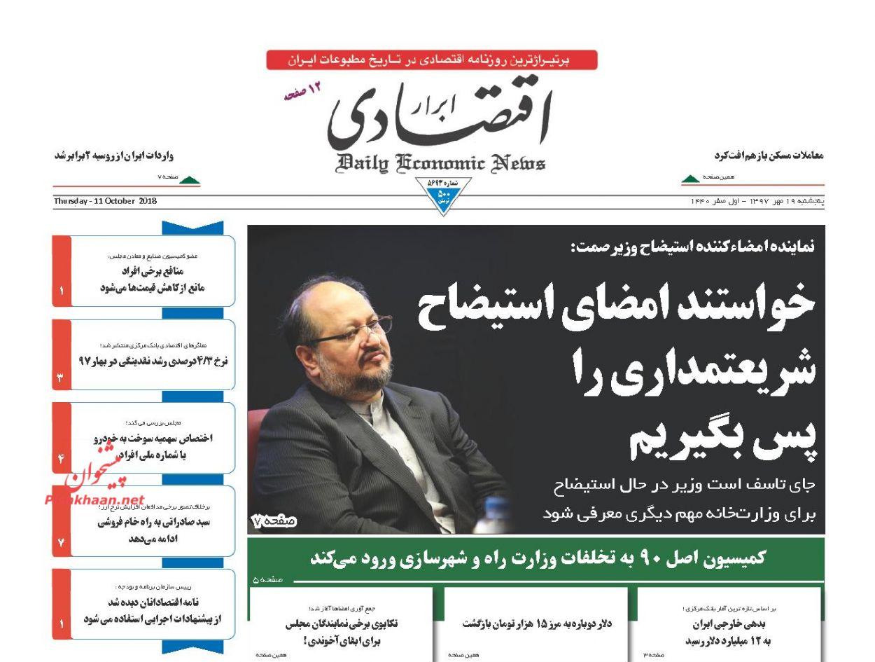 صفحه نخست روزنامه های اقتصادی 19 مهرماه