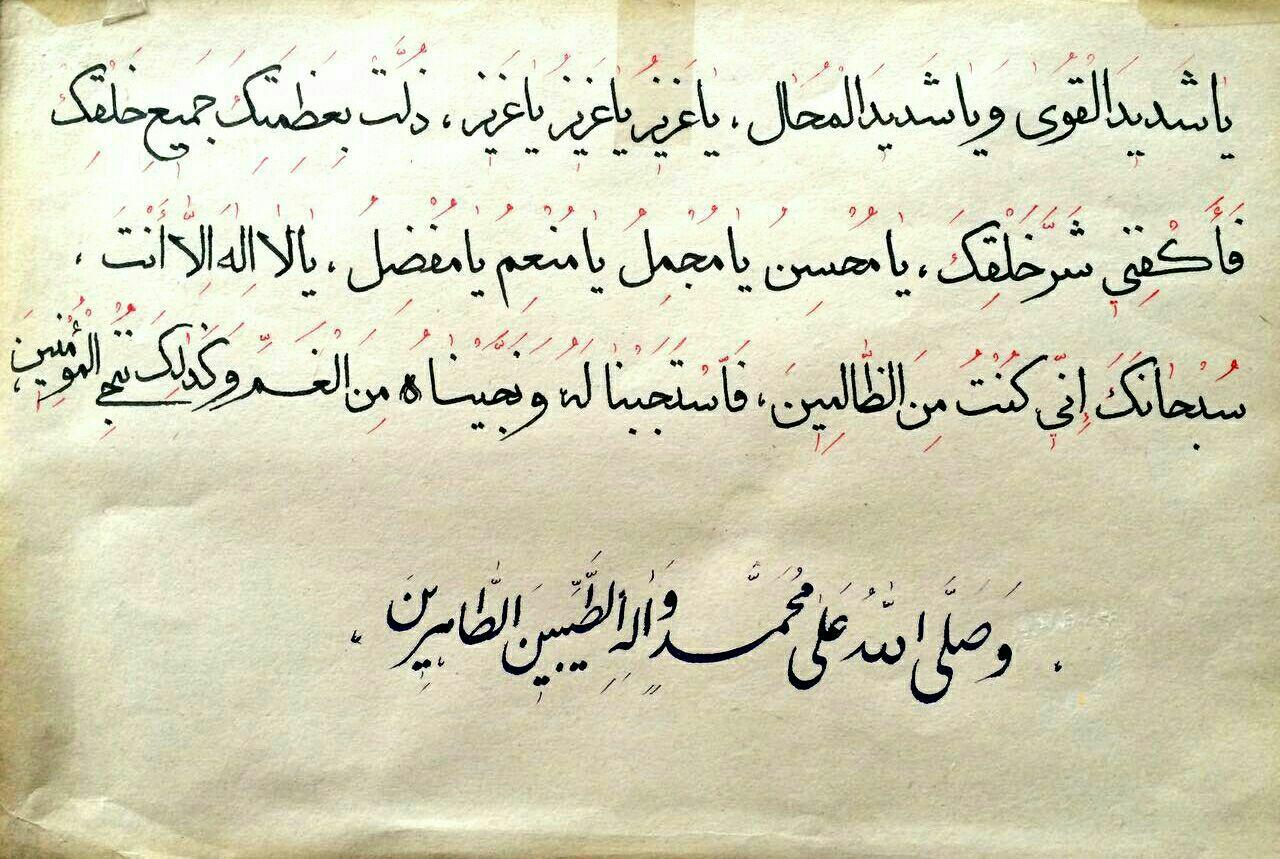 دعای ماه صفر به خط زیبای شهید مدافع حرم روح الله قربانی+ عکس
