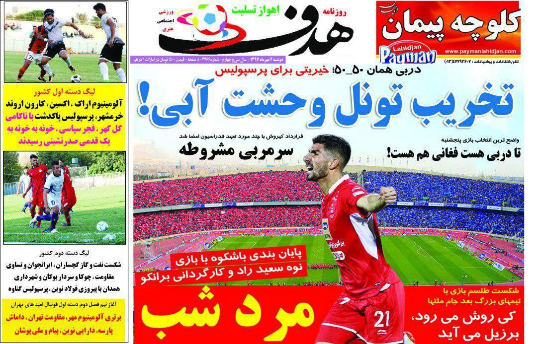 روزنامه هدف - ۲ مهر