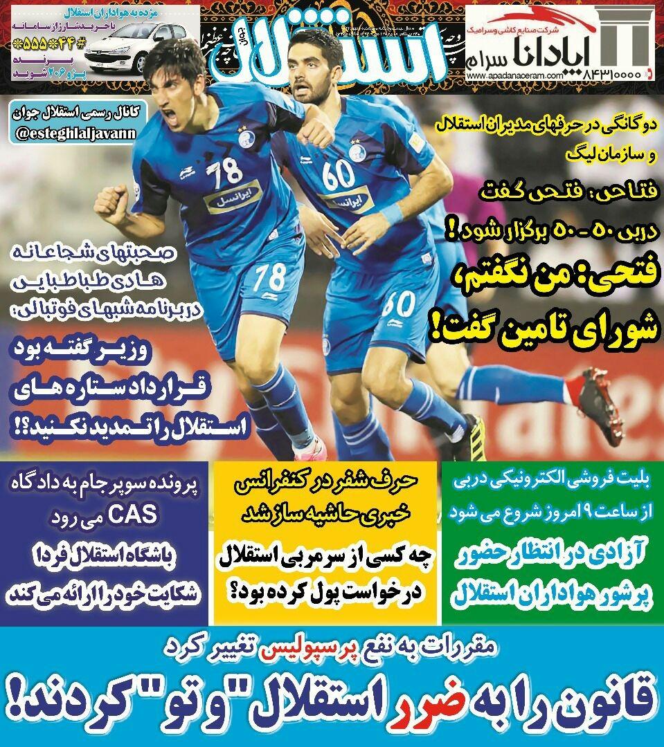 روزنامه استقلال - ۲ مهر