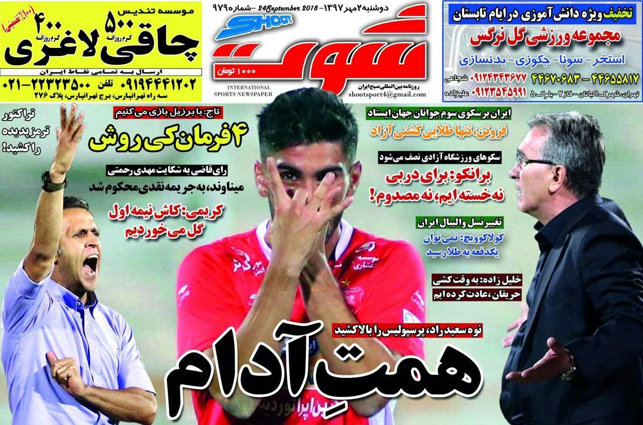روزنامه شوت - ۲ مهر