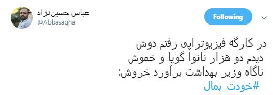 آقای وزیر بهداشت #خودت_بمال +تصاویر