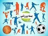 باشگاه خبرنگاران - بسته ورزشی استان کرمان در 2 مهر ماه