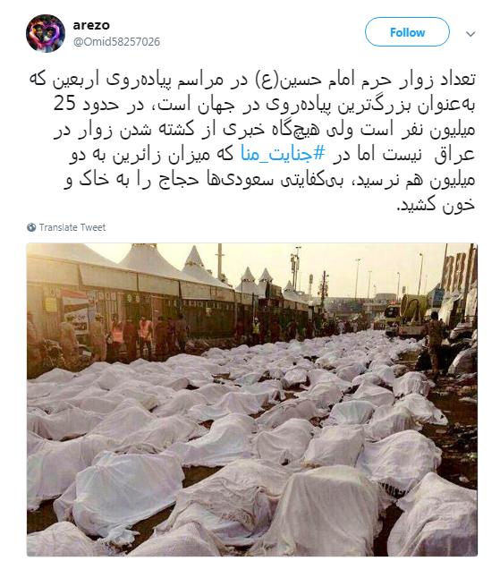 #جنایت_منا به یاد حاجیانی که قربانی نکرده قربانی شدند +تصاویر