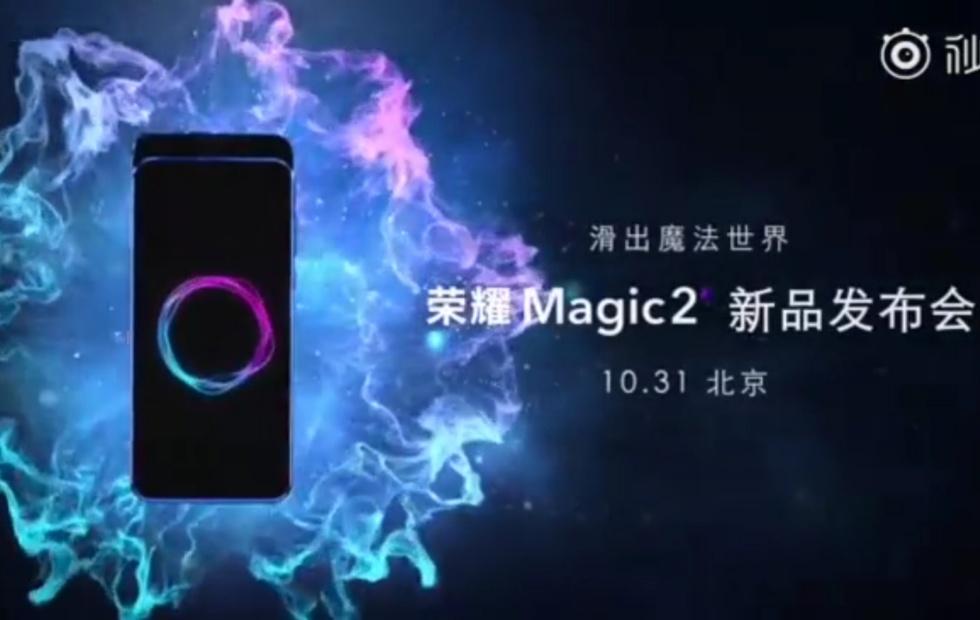 تیزر جدید آنر Magic 2 منتشر شد +فیلم