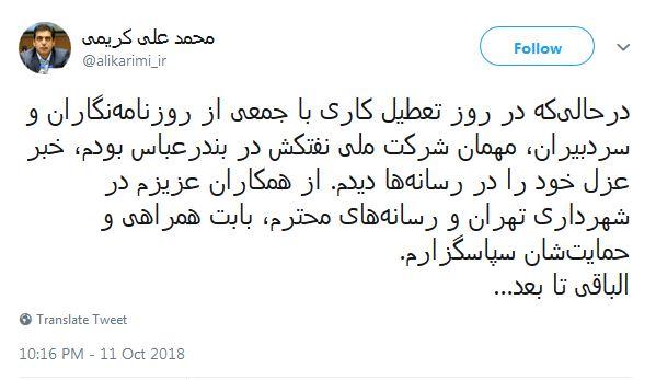 واکنش مدیر ارتباطات شهرداری به خبر عزلش