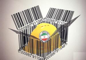 چرا کالاهاى باکیفیت ایرانى گمنام ماندهاند؟