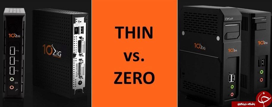 از Zero Client و Thin Client چه میدانید؟ +تفاوت آنها