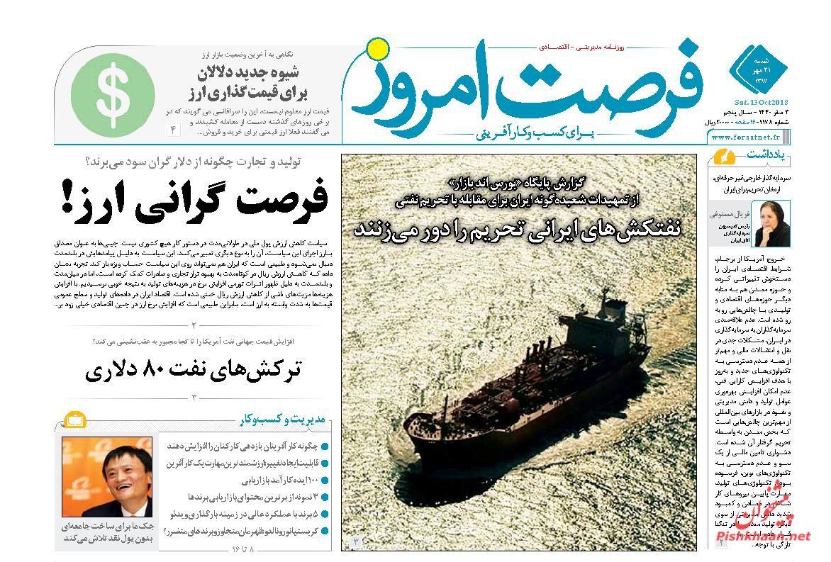 صفحه نخست روزنامه های اقتصادی 21 مهرماه