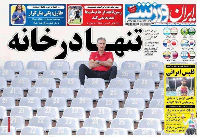 روزنامههای ورزشی ۲۱ مهرماه