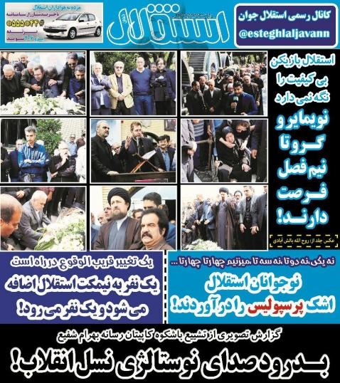 روزنامه استقلال - ۲۱ مهرماه