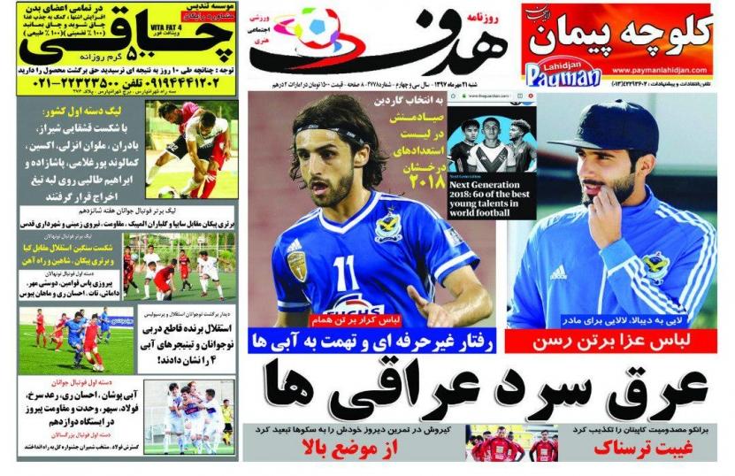 روزنامه هدف - ۲۱ مهرماه