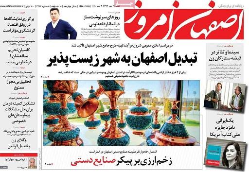 از تبدیل اصفهان به شهر زیست پذیر تابن بست نداریم