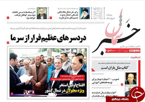 صفحه نخست روزنامه های شنبه ۲۱ مهرماه مازندران