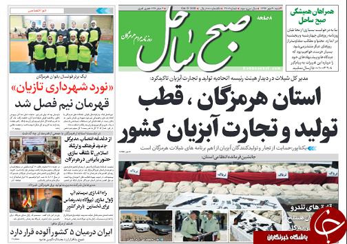 صفحه نخست روزنامه هرمزگان شنبه ۲۱ مهرسال ۹۷