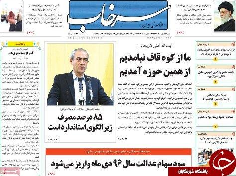 صفحه نخست روزنامه استانآذربایجان شرقی شنبه ۲۱ مهر ماه